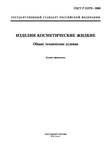 ГОСТ Р 51579-2000 Продукция косметическая жидкая. Общие технические условия