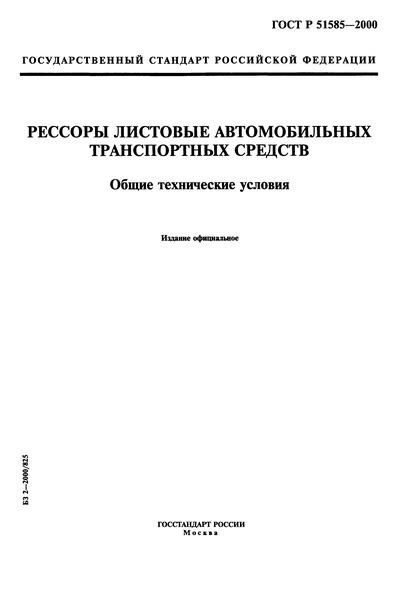 ГОСТ Р 51585-2000 Рессоры листовые автомобильных транспортных средств. Общие технические условия