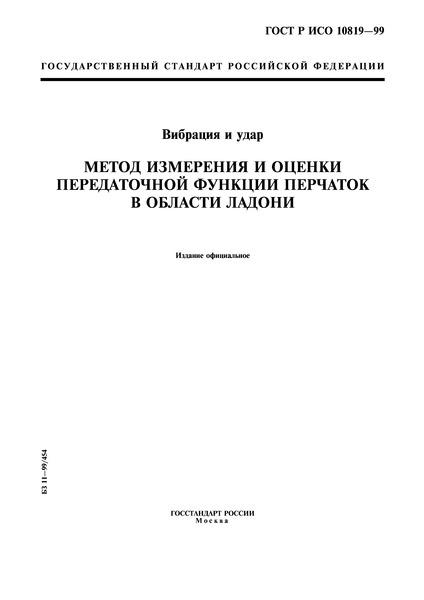 ГОСТ Р ИСО 10819-99 Вибрация и удар. Метод измерения и оценки передаточной функции перчаток в области ладони