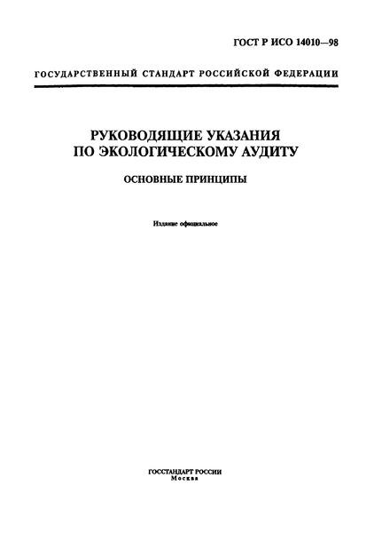 ГОСТ Р ИСО 14010-98 Руководящие указания по экологическому аудиту. Основные принципы