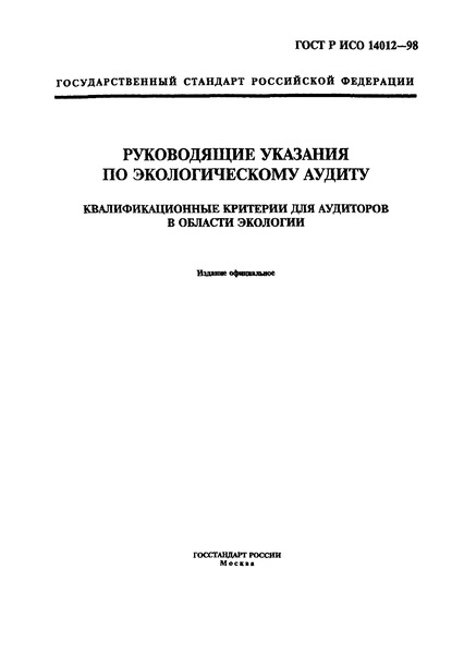 ГОСТ Р ИСО 14012-98 Руководящие указания по экологическому аудиту. Квалификационные критерии для аудиторов в области экологии