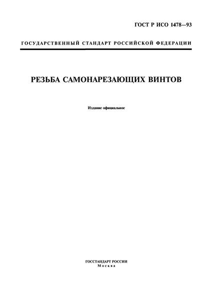 ГОСТ Р ИСО 1478-93 Резьба самонарезающих винтов