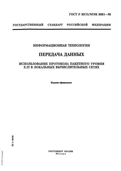 ГОСТ Р ИСО/МЭК 8881-98 Информационная технология. Передача данных. Использование протокола пакетного уровня Х.25 в локальных вычислительных сетях
