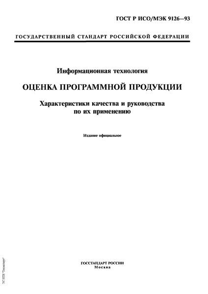 ГОСТ Р ИСО/МЭК 9126-93 Информационная технология. Оценка программной продукции. Характеристики качества и руководства по их применению
