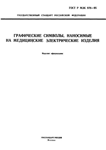 ГОСТ Р МЭК 878-95 Графические символы, наносимые на медицинские электрические изделия