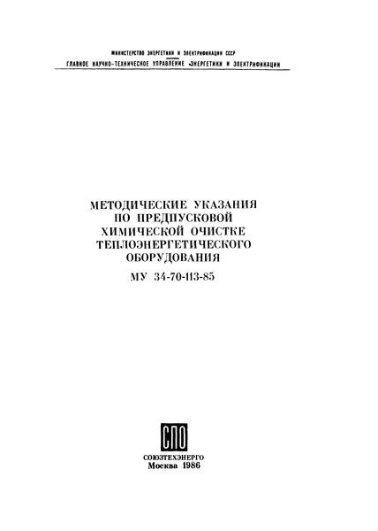 РД 34.37.404 Методические указания по предпусковой химической очистке теплоэнергетического оборудования
