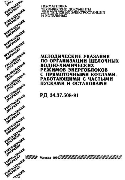 РД 34.37.508-91 Методические указания по организации щелочных водно-химических режимов энергоблоков с прямоточными котлами, работающими с частыми пусками и остановами
