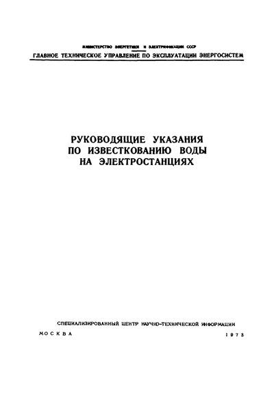 РД 34.37.518 Руководящие указания по известкованию воды на электростанциях