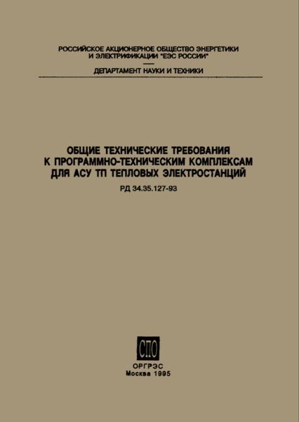 РД 34.35.127-93 Общие технические требования к программно-техническим комплексам для АСУ ТП тепловых электростанций