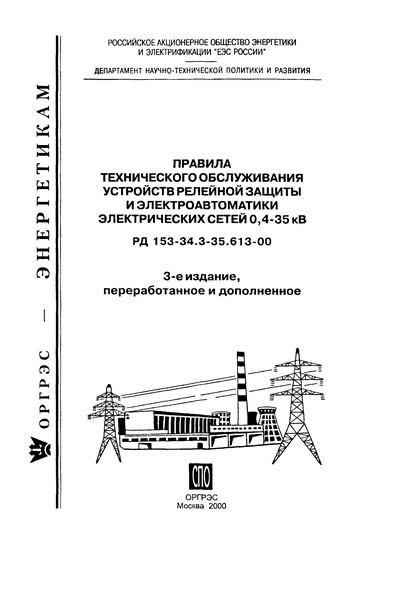 РД 153-34.3-35.613-00 Правила технического обслуживания устройств релейной защиты и электроавтоматики электрических сетей 0,4 - 35 кВ