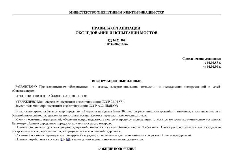 РД 34.21.304 Правила организации обследований и испытаний мостов