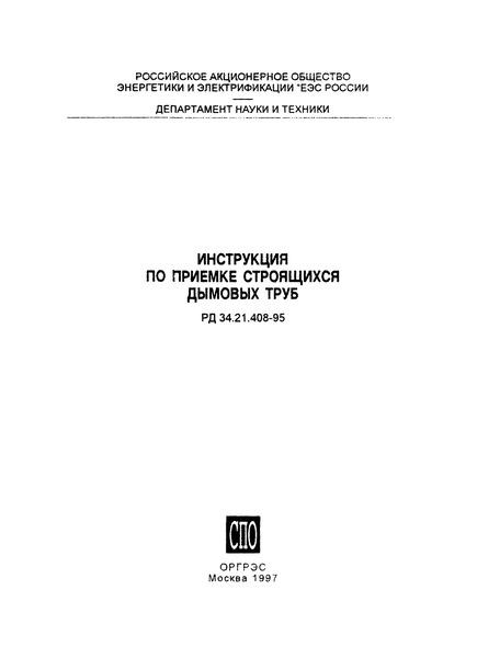 РД 34.21.408-95 Инструкция по приемке строящихся дымовых труб