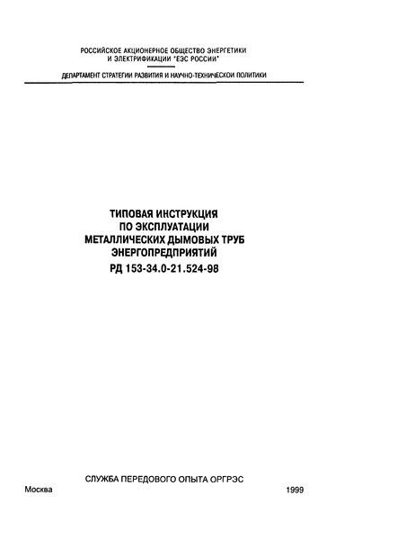 РД 153-34.0-21.524-98 Типовая инструкция по эксплуатации металлических дымовых труб энергопредприятий