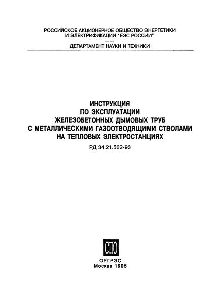 РД 34.21.562-93 Инструкция по эксплуатации железобетонных дымовых труб с металлическими газоотводящими стволами на тепловых электростанциях