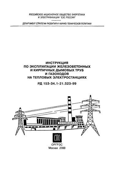 Инструкции По Эксплуатации Газоходов