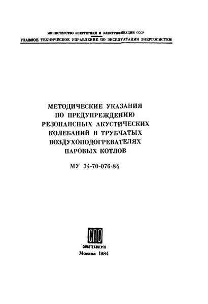 РД 34.26.104 Методические указания по предупреждению резонансных акустических колебаний в трубчатых воздухоподогревателях паровых котлов