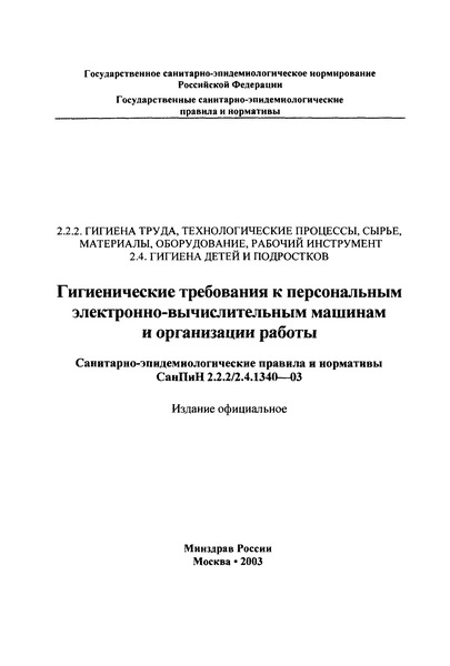 СанПиН 2.2.2/2.4.1340-03 Гигиенические требования к персональным электронно-вычислительным машинам и организации работы