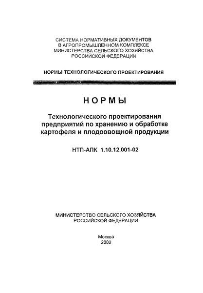 НТП-АПК 1.10.12.001-02 Нормы технологического проектирования предприятий по хранению и обработке картофеля и плодоовощной продукции