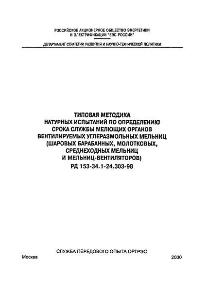 РД 153-34.1-24.303-98 Типовая методика натурных испытаний по определению срока службы мелющих органов вентилируемых углеразмольных мельниц (шаровых барабанных, молотковых среднеходных мельниц и мельниц-вентиляторов)