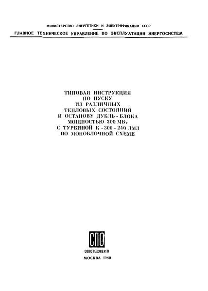 ...Главтехуправление Минэнерго СССР, 03.01.1980 Обозначение: РД 34.25.501 Наименование: Типовая инструкция.