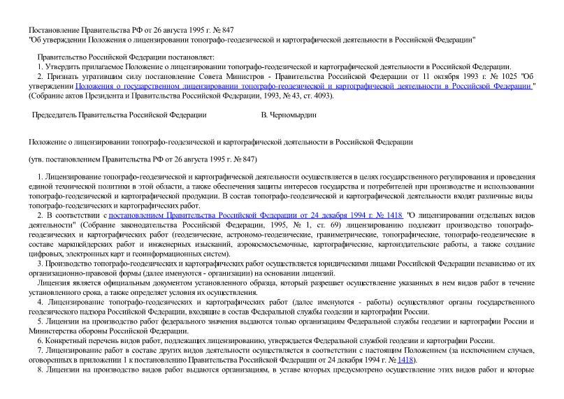 Постановление 847 Положение о лицензировании топографо-геодезической и картографической деятельности в Российской Федерации