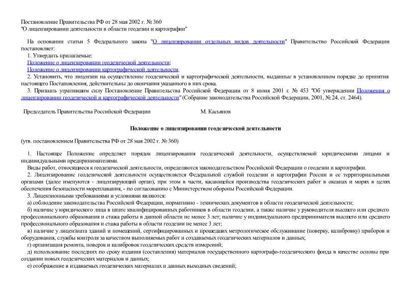 Постановление 360 Положение о лицензировании геодезической деятельности
