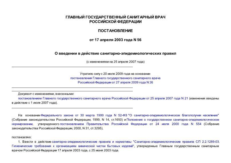 СП 2.2.1289-03 Гигиенические требования к организациям химической чистки бытовых изделий