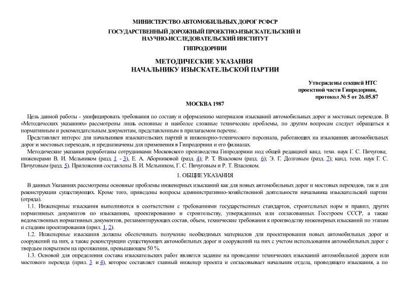 Методические указания  Методические указания начальнику изыскательской партии