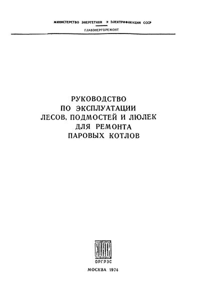 РД 34.26.603 Руководство по эксплуатации лесов, подмостей и люлек для ремонта паровых котлов
