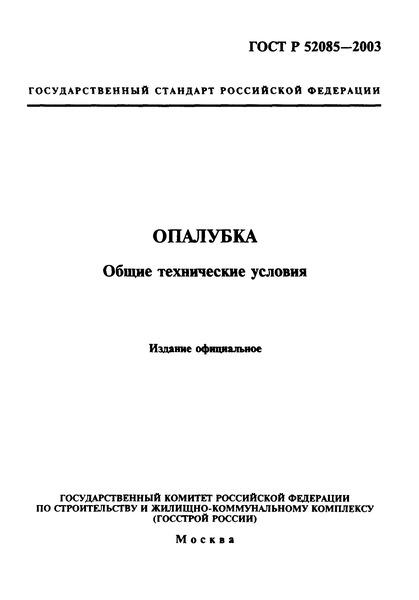 ГОСТ Р 52085-2003 Опалубка. Общие технические условия