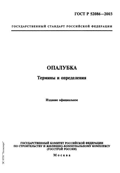 ГОСТ Р 52086-2003 Опалубка. Термины и определения