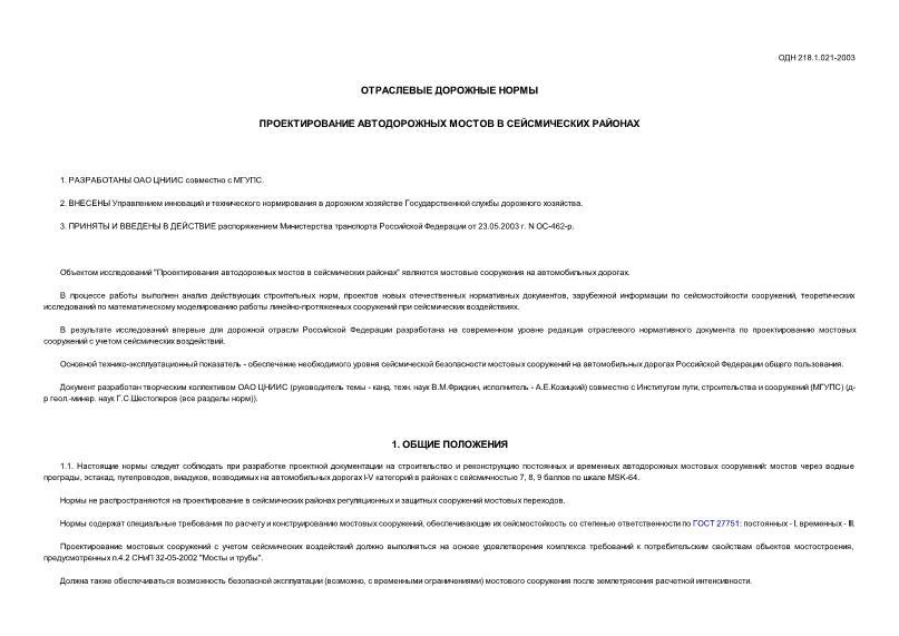 ОДН 218.1.021-2003 Проектирование автодорожных мостов в сейсмических районах