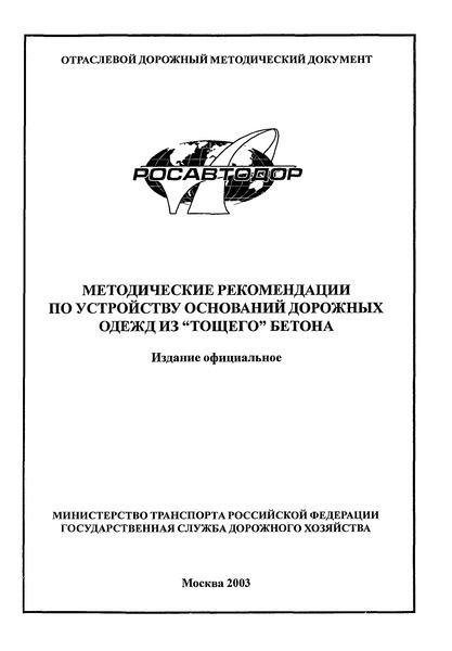 Методические рекомендации ОС-459-р Методические рекомендации по устройству оснований дорожных одежд из