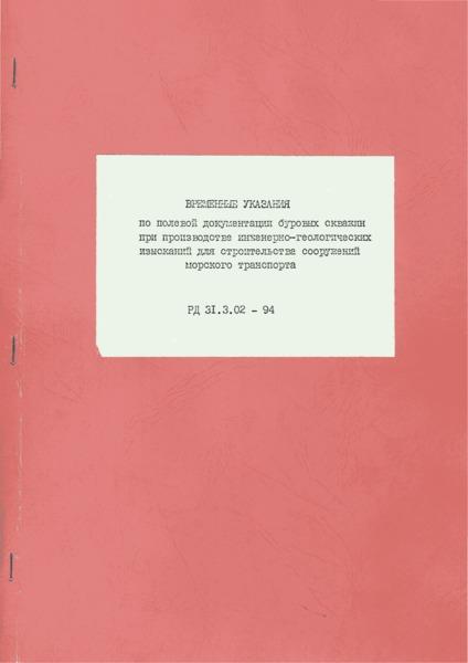 РД 31.3.02-94 Временные указания по полевой документации буровых скважин при производстве инженерно-геологических изысканий для строительства сооружений морского транспорта