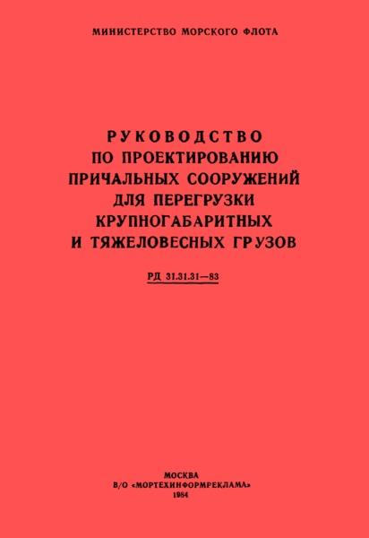 РД 31.31.31-83 Руководство по проектированию причальных сооружений для перегрузки крупногабаритных и тяжеловесных грузов