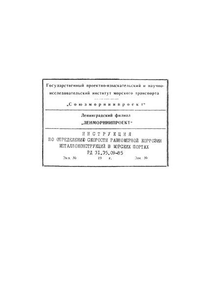 РД 31.35.09-85 Инструкция по определению скорости равномерной коррозии металлоконструкций в морских портах