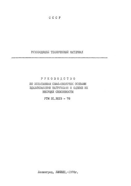 РТМ 31.3015-78 Руководство по испытаниям свай-оболочек осевыми вдавливающими нагрузками и оценке их несущей способности