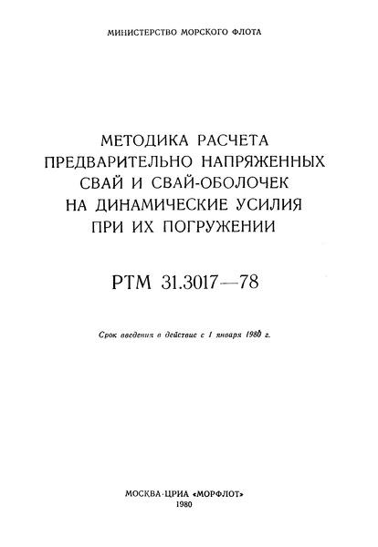 РТМ 31.3017-78 Методика расчета предварительно-напряженных свай и свай-оболочек на динамические усилия при их погружении