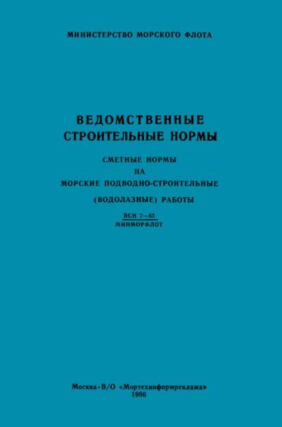 ВСН 7-83/ММФ Ведомственные строительные нормы. Сметные нормы на морские подводно-строительные (водолазные) работы