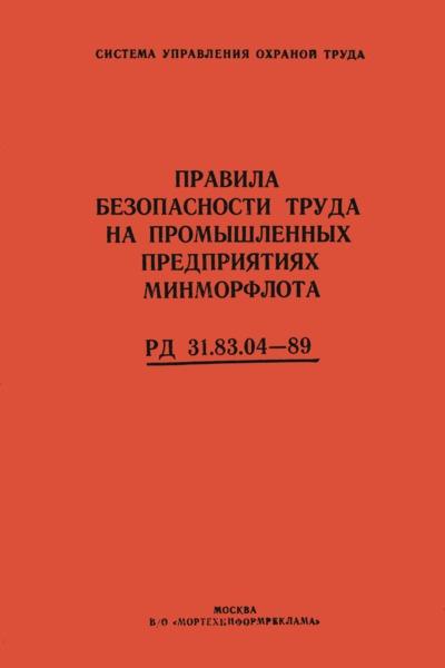 РД 31.83.04-89 Правила безопасности труда на промышленных предприятиях Минморфлота
