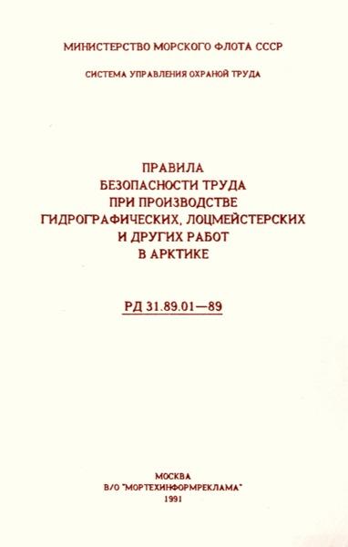 РД 31.89.01-89 Правила безопасности труда при производстве гидрографических, лоцмейстерских и других работ в Арктике
