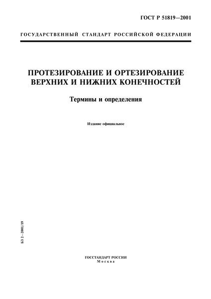 ГОСТ Р 51819-2001 Протезирование и ортезирование верхних и нижних конечностей. Термины и определения