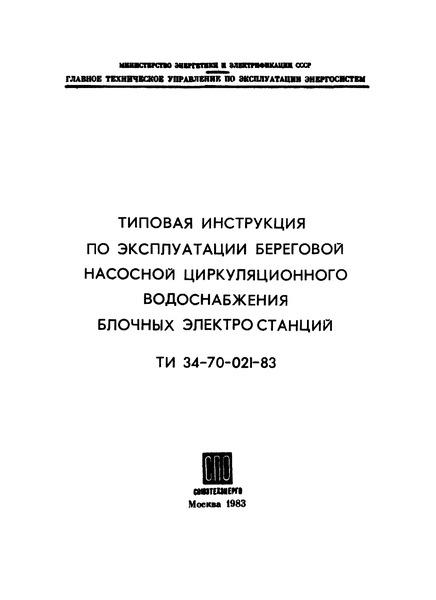 РД 34.22.504 Типовая инструкция по эксплуатации береговой насосной циркуляционного водоснабжения блочных электростанций