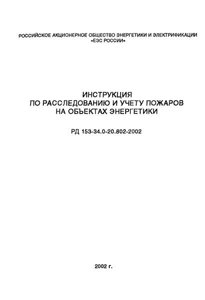со 34.20.802-2002