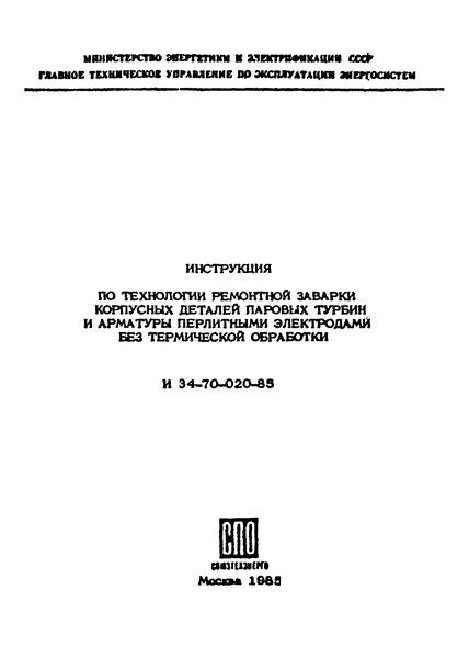 РД 34.17.206 Инструкция по технологии ремонтной заварки корпусных деталей паровых турбин и арматуры перлитными электродами без термической обработки