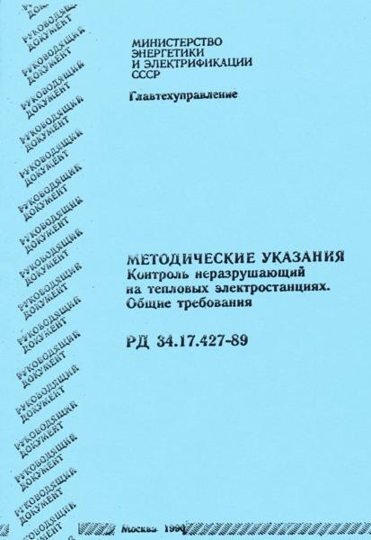 РД 34.17.427-89 Методические указания. Контроль неразрушающий на тепловых электростанциях. Общие требования