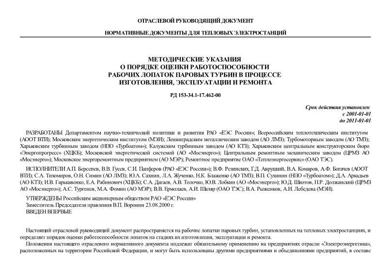 РД 153-34.1-17.462-00 Методические указания о порядке оценки работоспособности рабочих лопаток паровых турбин в процессе изготовления, эксплуатации и ремонта