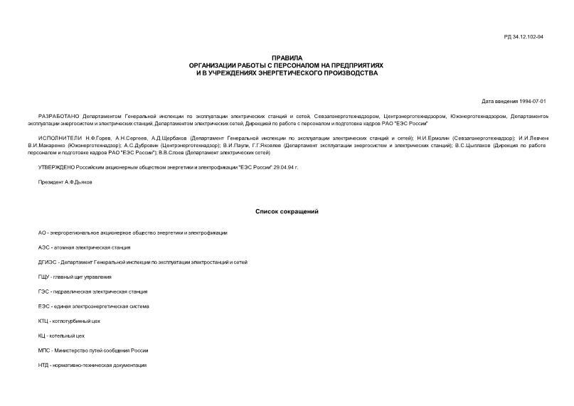 РД 34.12.102-94 Правила организации работы с персоналом на предприятиях и в учреждениях энергетического производства