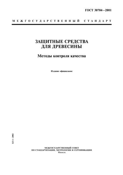 ГОСТ 30704-2001 Защитные средства для древесины. Методы контроля качества