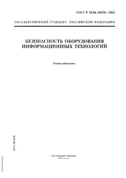 ГОСТ Р МЭК 60950-2002 Безопасность оборудования информационных технологий